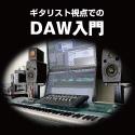 ギタリスト視点でのDAW入門 – ミキシングで曲を仕上げる