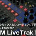 ZOOM / LiveTrak L-12