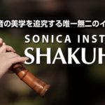 SONICA INSTRUMENTS / SHAKUHACHI