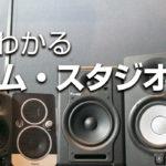 絶対わかるホーム・スタジオ作り – 後編