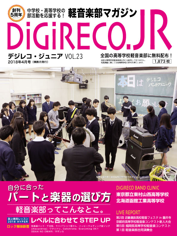 DiGiRECO.JR Vol.23